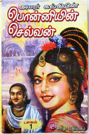 Ponniyin Selvan Kalki Cover